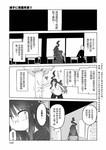 灭子夜露死苦漫画第24话
