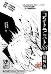 88音符的黑白恋漫画第9话
