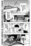 手心的温热漫画第8话