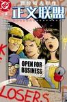 曾经被人称作正义联盟漫画第2卷