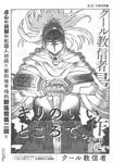 超巨型机甲剑士学园漫画第2话