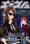 VANISHING STARLIGHT漫画第8话