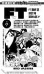 妖精的尾巴漫画第540话