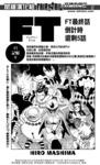 妖精的尾巴漫画第541话