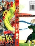 苍天航路漫画第32卷