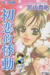 第一恋人漫画第7卷