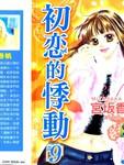 第一恋人漫画第9卷