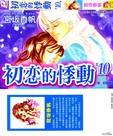 第一恋人漫画第10卷