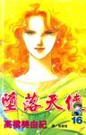 堕落天使漫画第16卷