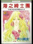海之绮士团漫画第10卷