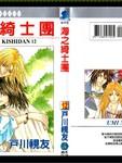 海之绮士团漫画第12卷
