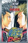 桌球王Dash漫画第12卷