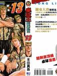 桌球王Dash漫画第13卷