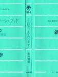 梦回绿园漫画第7卷