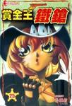 赏金王铁枪漫画第25卷