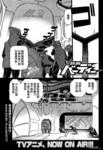 铁腕女警漫画第212话