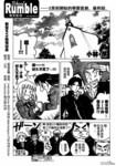校园迷糊大王漫画第283话