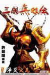 三国无双漫画第7卷
