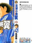 足球小将Golden23漫画第8卷