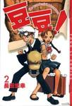 豆豆!漫画第2卷