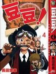 豆豆!漫画第4卷