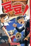 豆豆!漫画第5卷