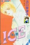 冰之恋漫画第1卷