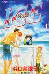 冰之恋漫画第4卷