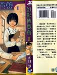 幻影博览会漫画第1卷
