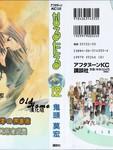 星星公主漫画第12卷