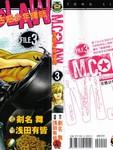 古惑少年律师漫画第3卷