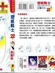 折纸战士漫画第22卷
