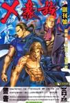 X暴族I漫画第1-32卷