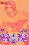 纯爱二分之一游戏漫画第4卷