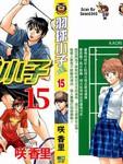 羽球小子漫画第15卷