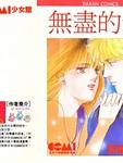无尽的爱漫画第1卷