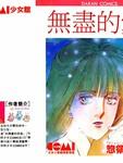 无尽的爱漫画第2卷