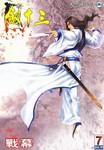剑十三漫画第7回