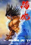 海虎Ⅰ漫画第45回