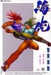 海虎Ⅰ漫画第46回