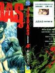 JUDAS死神狩猎者漫画第1卷