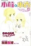 小莓&小杏漫画第4卷