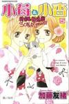 小莓&小杏漫画第5卷