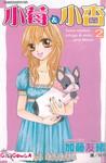小莓&小杏漫画第2卷
