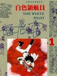 白色领航员漫画第1卷