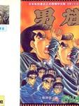 男旗漫画第18卷