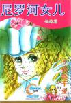 尼罗河的女儿姐妹篇伯爵千金漫画第9卷