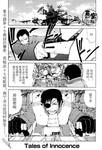 圣洁传说(无罪传说)漫画第10话