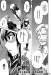 神太刀女漫画第43话