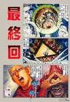 超霸世纪漫画第120回